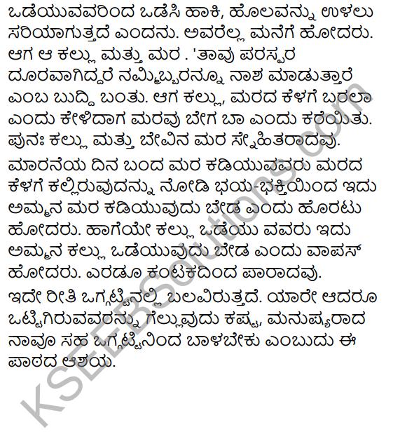 Ottige Baluva Ananda Summary in Kannada 11