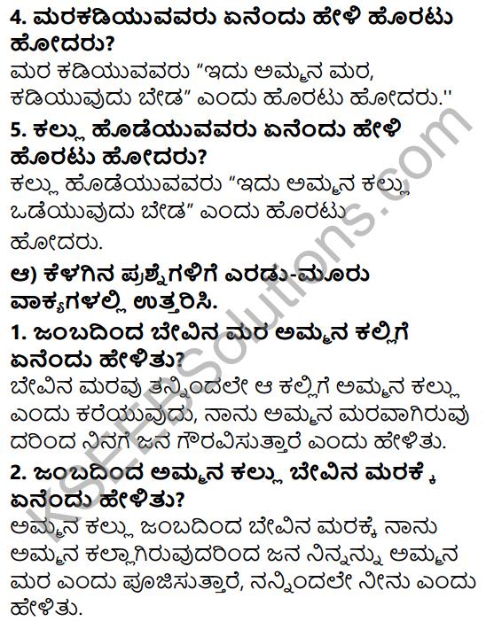 Siri Kannada Text Book Class 5 Solutions Gadya Chapter 1 Ottige Baluva Ananda 2