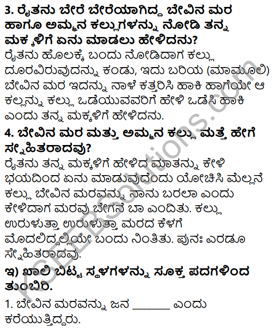 Siri Kannada Text Book Class 5 Solutions Gadya Chapter 1 Ottige Baluva Ananda 3