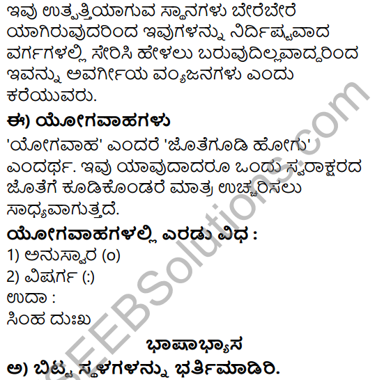 Siri Kannada Text Book Class 5 Solutions Gadya Chapter 1 Ottige Baluva Ananda 7
