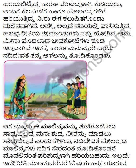 Nadiya Alalu Summary in Kannada 10