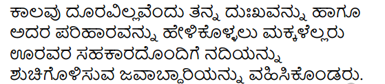 Nadiya Alalu Summary in Kannada 11