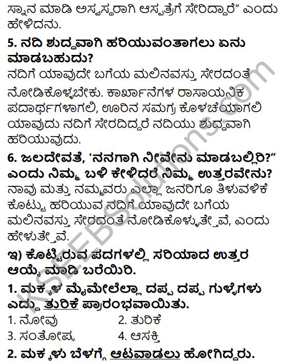 Siri Kannada Text Book Class 5 Solutions Gadya Chapter 2 Nadiya Alalu 4