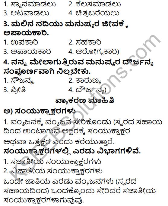 Siri Kannada Text Book Class 5 Solutions Gadya Chapter 2 Nadiya Alalu 5