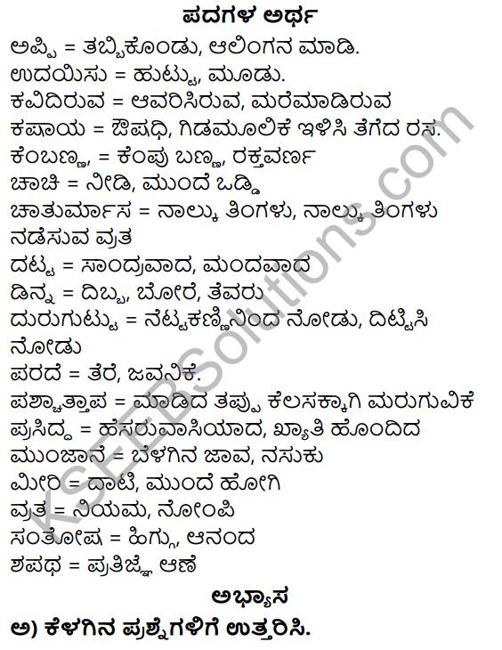Siri Kannada Text Book Class 5 Solutions Gadya Chapter 4 Sullu Helabaradu 1