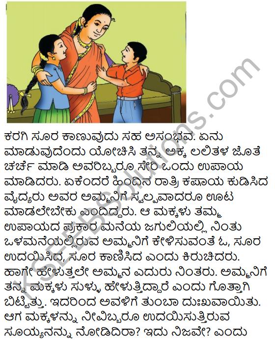 Sullu Helabaradu Summary in Kannada 10