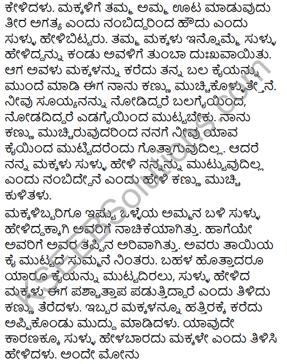 Sullu Helabaradu Summary in Kannada 11