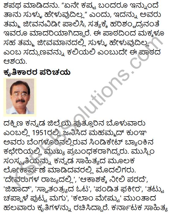 Sullu Helabaradu Summary in Kannada 12