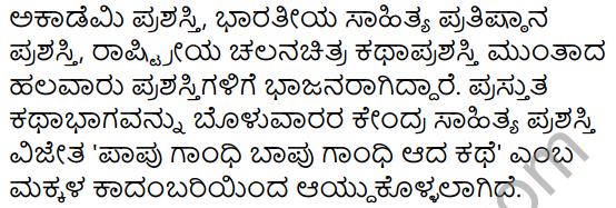 Sullu Helabaradu Summary in Kannada 13