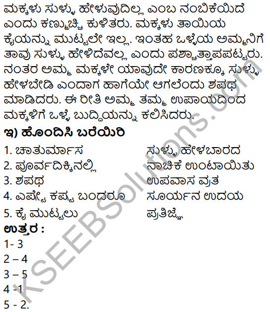 Siri Kannada Text Book Class 5 Solutions Gadya Chapter 4 Sullu Helabaradu 4