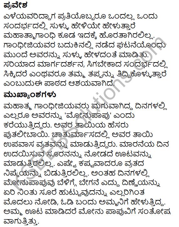 Sullu Helabaradu Summary in Kannada 8