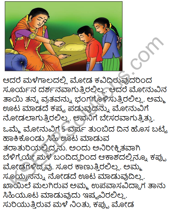 Sullu Helabaradu Summary in Kannada 9