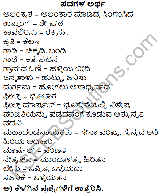 Siri Kannada Text Book Class 5 Solutions Gadya Chapter 8 Dheera Senani 1