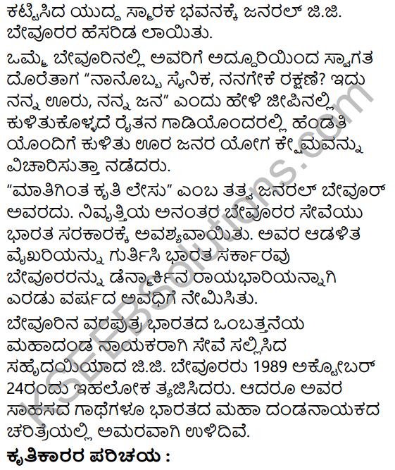 Dheera Senani Summary in Kannada 10