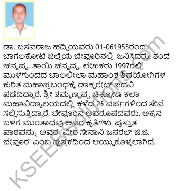 Dheera Senani Summary in Kannada 11
