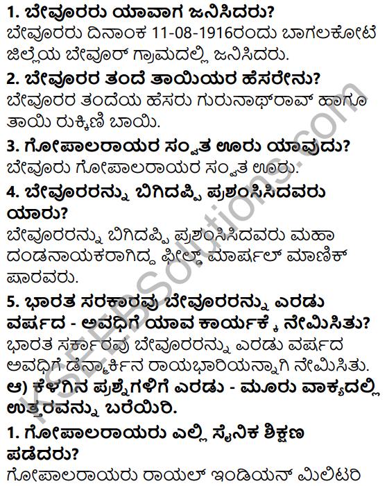 Siri Kannada Text Book Class 5 Solutions Gadya Chapter 8 Dheera Senani 2