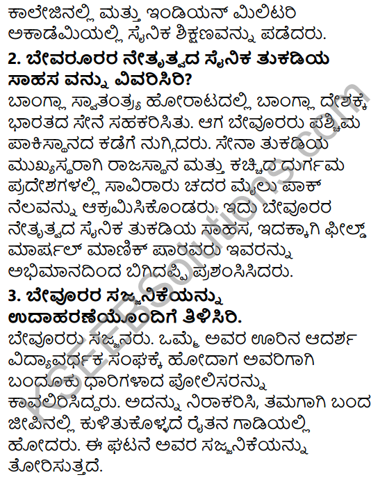 Siri Kannada Text Book Class 5 Solutions Gadya Chapter 8 Dheera Senani 3