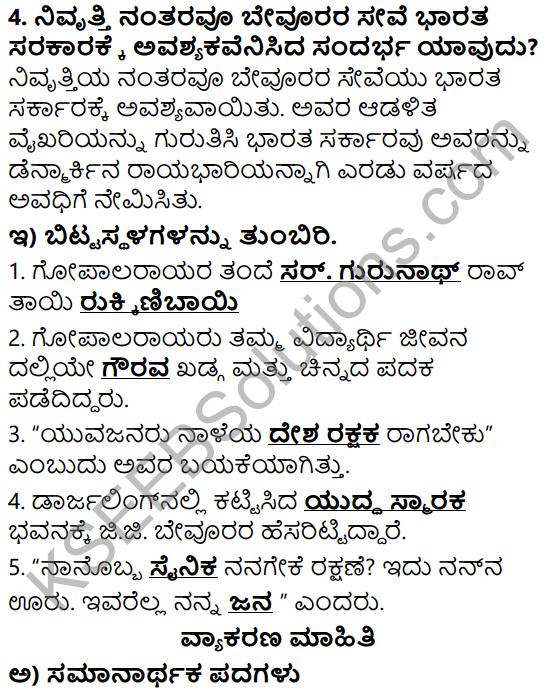Siri Kannada Text Book Class 5 Solutions Gadya Chapter 8 Dheera Senani 4