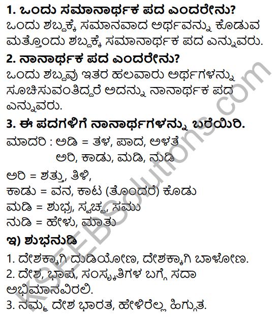 Siri Kannada Text Book Class 5 Solutions Gadya Chapter 8 Dheera Senani 6