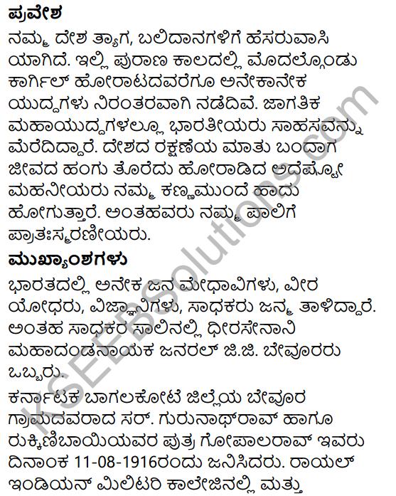 Dheera Senani Summary in Kannada 7