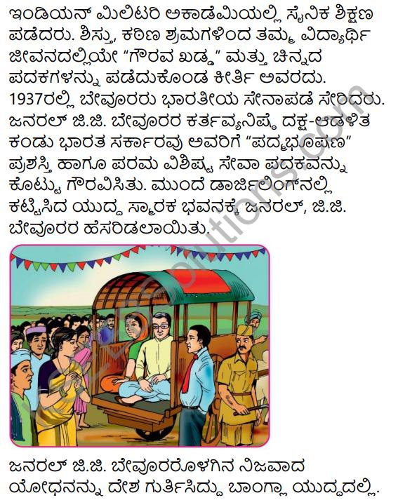 Dheera Senani Summary in Kannada 8