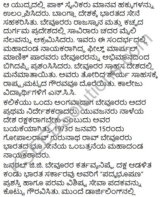 Dheera Senani Summary in Kannada 9