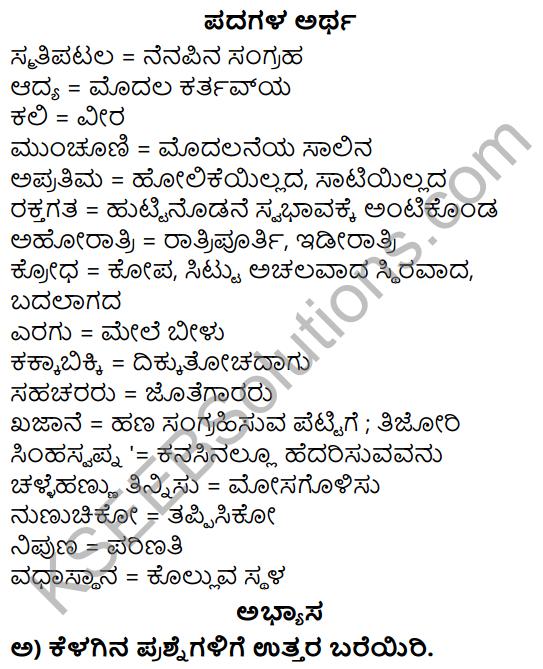 Siri Kannada Text Book Class 5 Solutions Gadya Chapter 9 Sangolli Rayanna 1