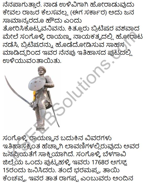 Sangolli Rayanna Summary in Kannada 11