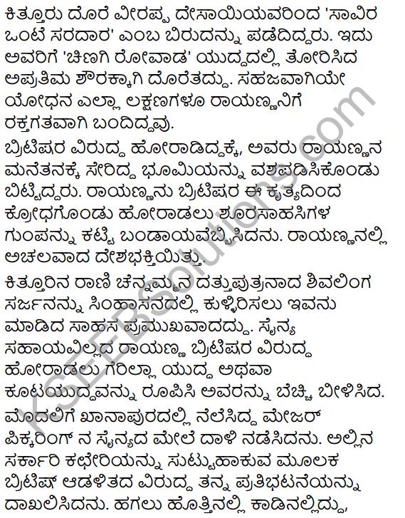 Sangolli Rayanna Summary in Kannada 12