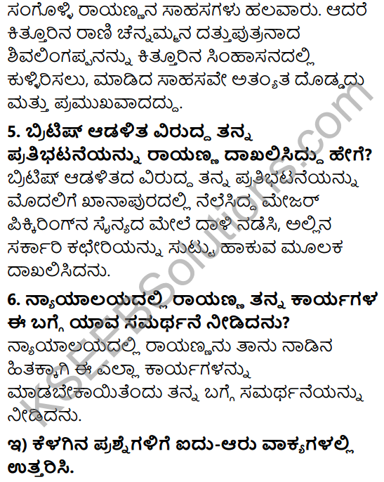Siri Kannada Text Book Class 5 Solutions Gadya Chapter 9 Sangolli Rayanna 4