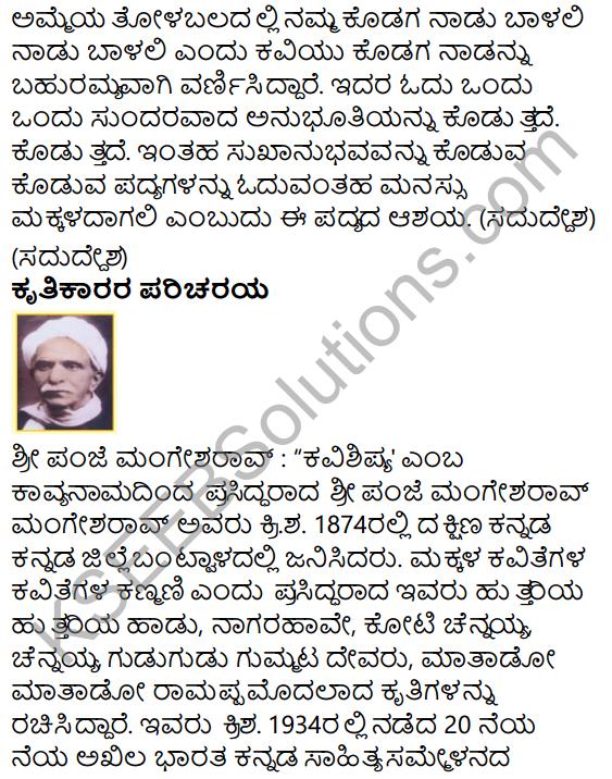 Huttariya Hadu Summary in Kannada 11