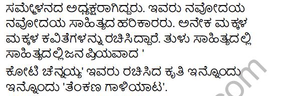 Huttariya Hadu Summary in Kannada 12