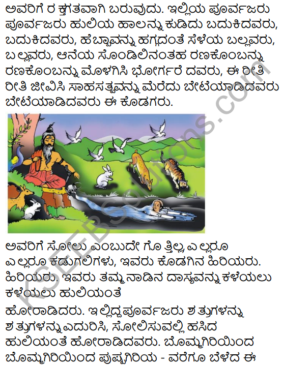 Huttariya Hadu Summary in Kannada 9