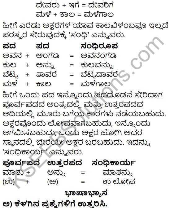 Siri Kannada Text Book Class 5 Solutions Padya Chapter 4 Kannada Kannada Barri Namma Sangada 3
