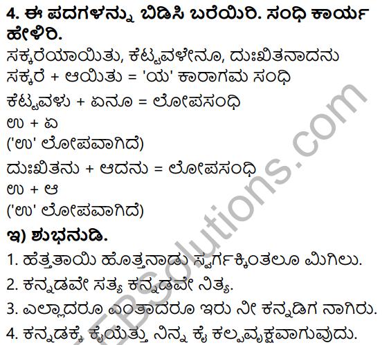 Siri Kannada Text Book Class 5 Solutions Padya Chapter 4 Kannada Kannada Barri Namma Sangada 5