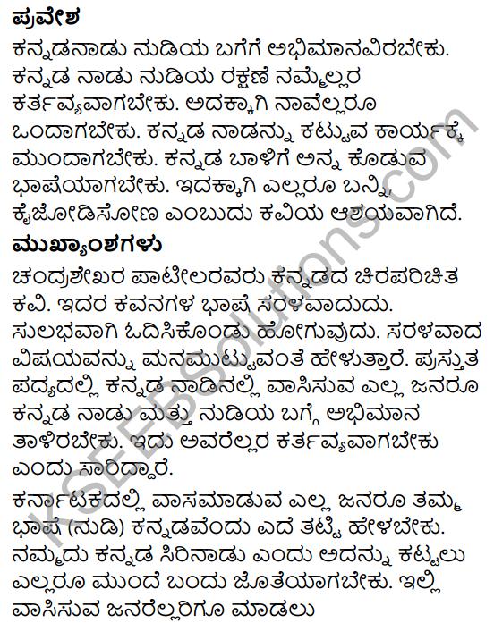Kannada Kannada Barri Namma Sangada Summary in Kannada 6