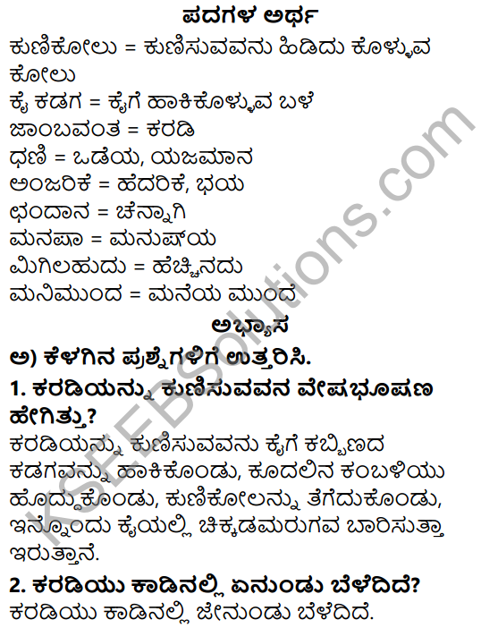 Siri Kannada Text Book Class 5 Solutions Padya Chapter 5 Karadi Kunitha 1