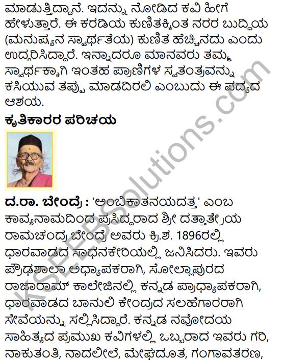 Karadi Kunitha Summary in Kannada 10