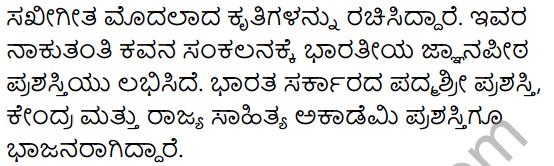 Karadi Kunitha Summary in Kannada 11