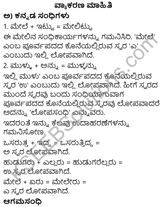 Siri Kannada Text Book Class 5 Solutions Padya Chapter 5 Karadi Kunitha 3