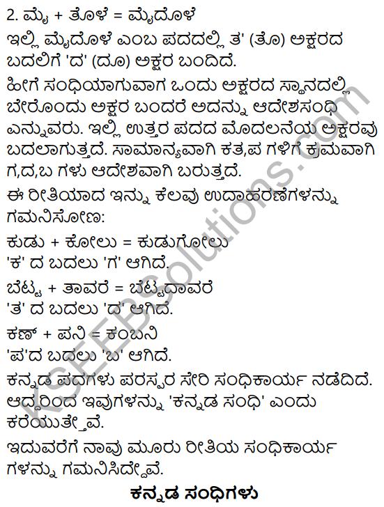 Siri Kannada Text Book Class 5 Solutions Padya Chapter 5 Karadi Kunitha 5