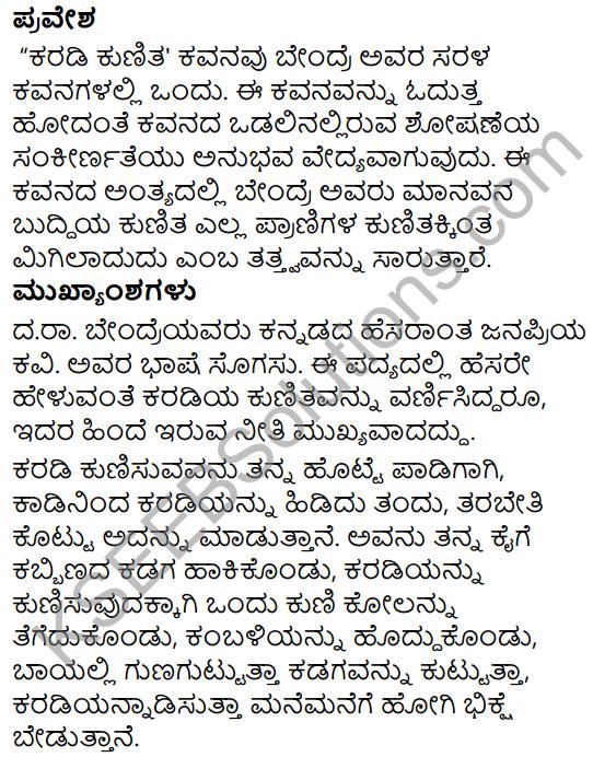 Karadi Kunitha Summary in Kannada 7