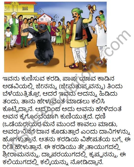 Karadi Kunitha Summary in Kannada 8