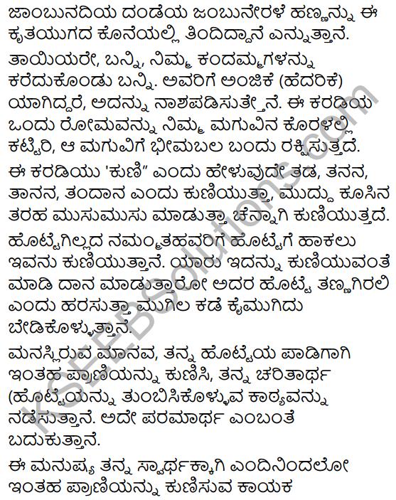 Karadi Kunitha Summary in Kannada 9