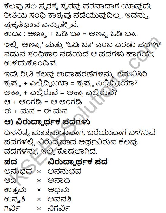 Siri Kannada Text Book Class 5 Solutions Padya Chapter 6 Bevu Belladolidalenu Phala 3