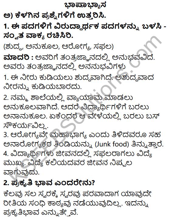 Siri Kannada Text Book Class 5 Solutions Padya Chapter 6 Bevu Belladolidalenu Phala 4
