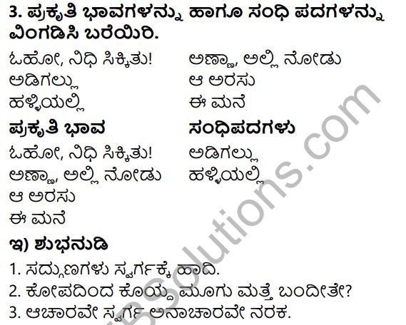 Siri Kannada Text Book Class 5 Solutions Padya Chapter 6 Bevu Belladolidalenu Phala 5