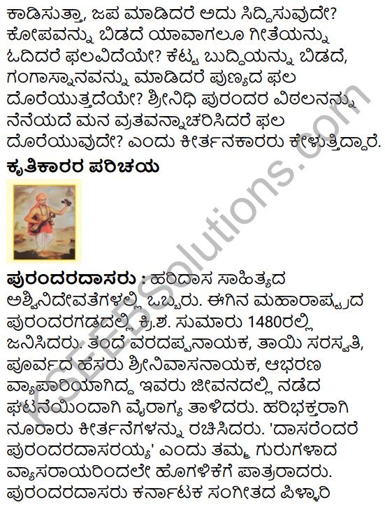 Bevu Belladolidalenu Phala Summary in Kannada 7