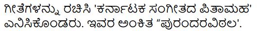Bevu Belladolidalenu Phala Summary in Kannada 8