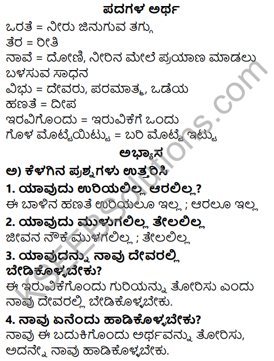 Siri Kannada Text Book Class 5 Solutions Padya Chapter 7 Maguvina More 1